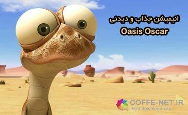 دانلود قسمت هشتم انیمیشن ماجراهای اسکار Oasis Oscar » کافی نت IR