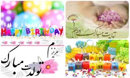 عکسهای زیبا تولدت مبارک