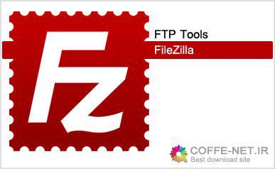 دانلود نرم افزار انتقال فایل FTP با FileZilla 3.15.2 RC3 2016