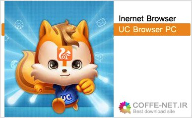 دانلود UC Browser