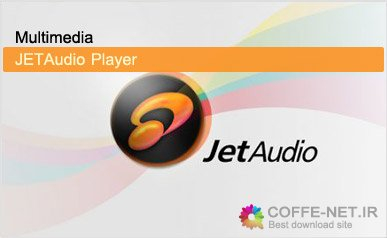 دانلود JetAudio Basic 2019