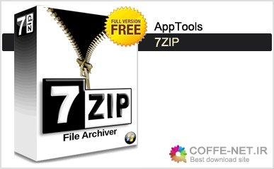 دانلود آخرین نسخه 7ZIP