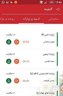 رادیو اربعین حسینی