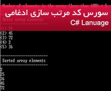 الگوریتم و سورس کد مرتب سازی ادغامی به زبان سی شارپ