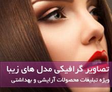 دانلود تصاویر گرافیکی ویژه تبلیغات محصولات آرایشی و بهداشتی