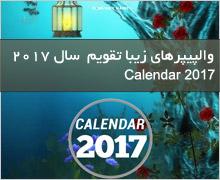 والپیپرهای زیبا از تقویم سال 2017