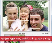 پروژه و سورس کد سی شارپ تشخیص صورت