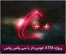 دانلود پروژه ATM در سی پلاس پلاس