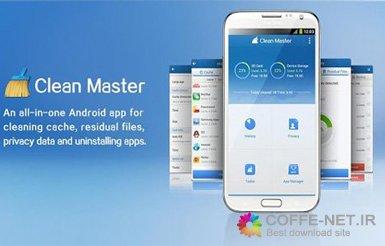 دانلود برنامه پاکسازی کامل گوشی اندروید Clean Master